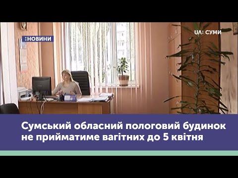 UA:СУМИ: Сумський обласний пологовий будинок не прийматиме вагітних до 5 квітня