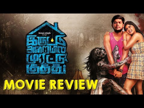 Iruttu Arayil Murattu Kuthu Movie Review by Vj Abishek | Open Pannaa