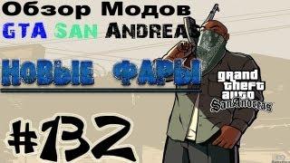 Обзор модов GTA San Andreas #132 - Новые фары