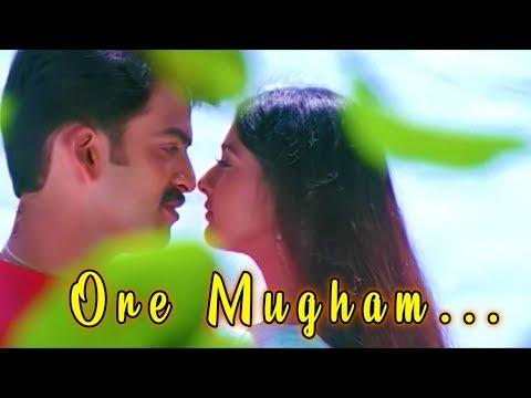Ore Mukham Kaanan Lyrics - ഒരേ മുഖം കാണാന്
