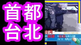 【平昌五輪開幕式】わめき散らす中国、台湾選手団入場行進の表記で
