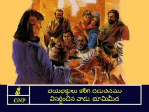 యోబు 1 Job 1 Telugu Bible Verses