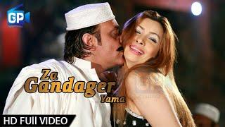vuclip Jahangir Khan Pashto New Hd Film Ful Songs 2017 | Za Gandager Yama - Gp Studio Ful Hd Songs 1080p