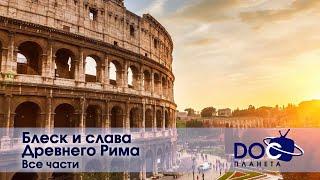 Блеск и слава Древнего Рима - Все части - Документальный фильм - Сборник