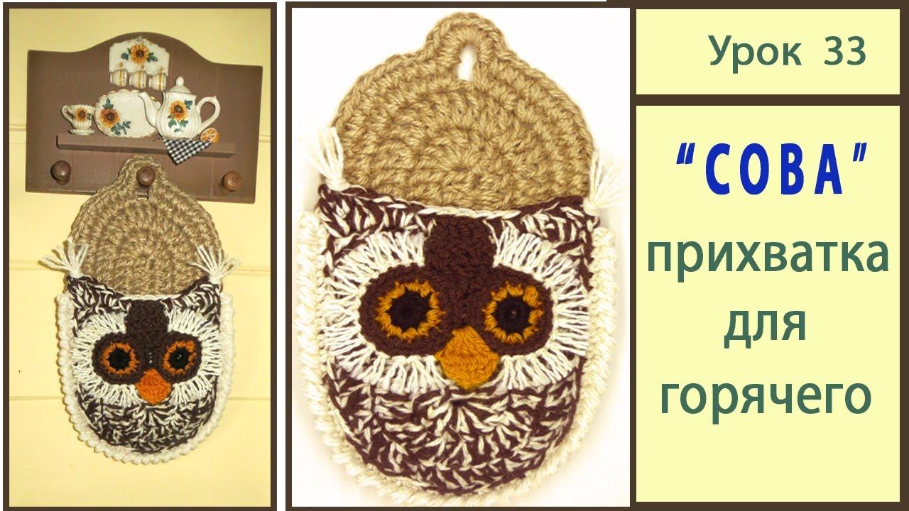 Прихватка крючком. Схема Сова Мастер Класс. Owl crochet. Урок 33