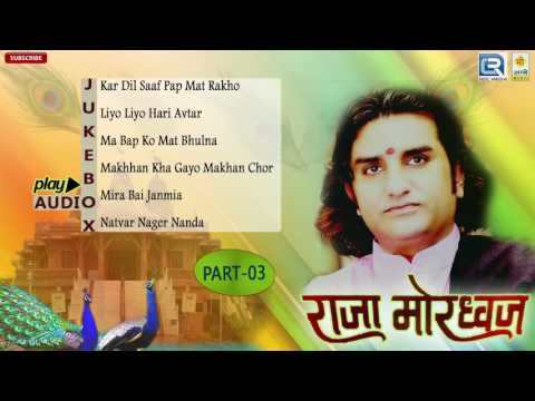 Rajasthani Bhakti Songs 2016 | Raja Mor Dhwaj | Part 3 | AUDIO JUKEBOX | Prakash Mali HIT Song