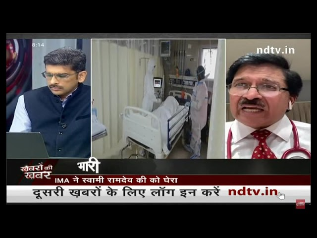 Oppose of comment said by Swami Ramdev on Allopathy, Dr. Ravi Malik on NDTV India