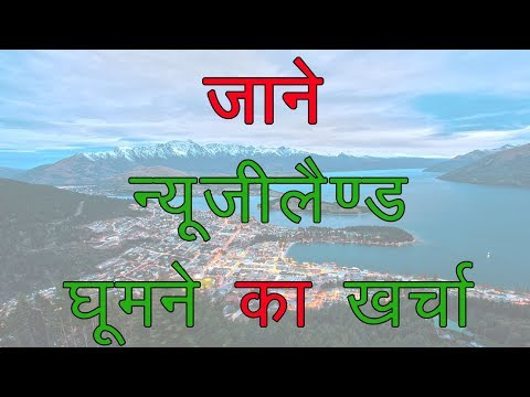 New Zealand trip budget | New Zealand places to visit | New Zealand things to do | ghumne ki Jagah