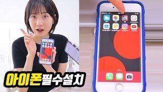 아이폰 필수앱 15가지 소개. 미니멀리스트의 아이폰