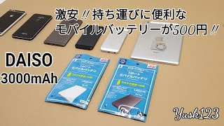 DAISO 3000mAh モバイルバッテリー!! なんと500円!!