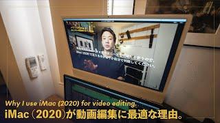 iMac (2021)が、動画編集に向いてる理由。
