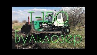 Т-150 в роботі