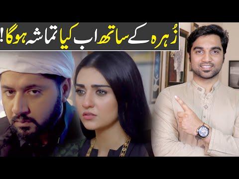 Raqs-e-Bismil Episode 10 Teaser Promo Review   HUM TV DRAMA   MR NOMAN ALEEM