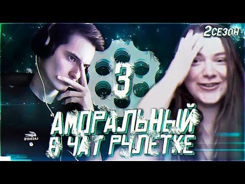 АМОРАЛЬНЫЙ В ЧАТ РУЛЕТКЕ #3 (2 СЕЗОН)