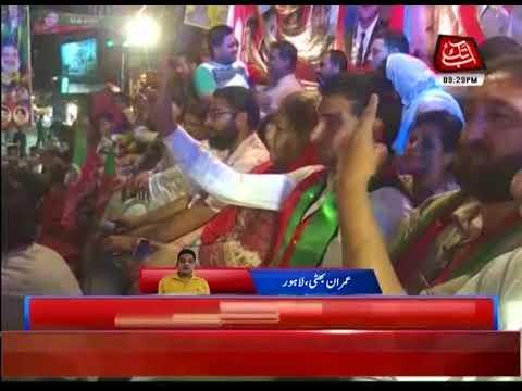 Lahore:  Imran Khan Leads PTI Rally to Data Darbar