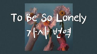 Cover images [가사 번역/자막] 해리 스타일스(Harry Styles) - To Be So Lonely