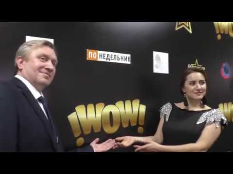 "Премия успешных людей ""WOW Successful Awards 2019"""