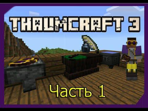ThaumCraft 3 все рецепты (Часть 1)