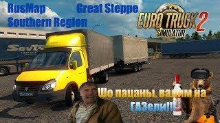 Euro Truck Simulator 2 RusMap+Southern Region+Great Steppe(Казахстан) №5 | ГАЗель, заработаем 200к