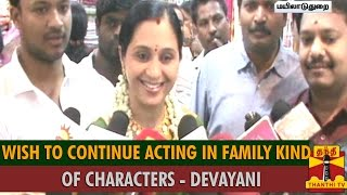 """""""Wish To Continue Acting in Family Kind Of Characters"""" – Devayani, Actress spl tamil video news 29-08-2015 Thanthi tv"""