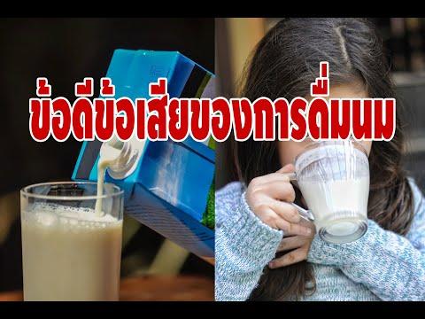 #นม เช็คด่วน การดื่มนมมีทั้งประโยชน์และโทษ