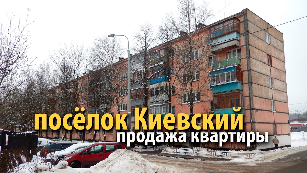 г.о. Щербинка 5 лет в Новой Москве - YouTube