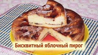 Бисквитный яблочный пирог Рецепт вкусного домашнего пирога
