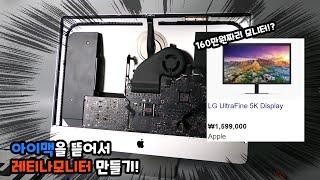 아이맥을 뜯어서 160만원짜리 레티나모니터만들기 1탄