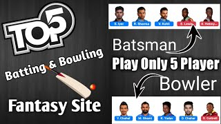 Top 5 Cricket Batting & Bowling Site | Earn Money From Cricket | New Fantasy App 2020🔥