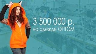 Кейс: Продвижение швейного производства.(Видео кейс о том, как мы сделали клиенту 3 500 000 рублей на одежде оптом. Ключевым моментом в получении результ..., 2015-11-24T05:56:29.000Z)
