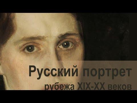 Русский портрет рубежа XIX-XX веков