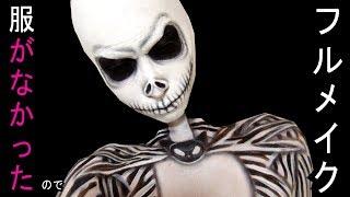 丸坊主になりました!I Decided To Go Bald! ジャック・スケリントンメイク方法(化粧) Jake Skellington Makeup Tutorial