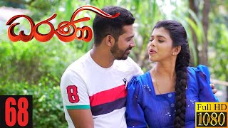 Dharani | Episode 68 16th December 2020 Thumbnail