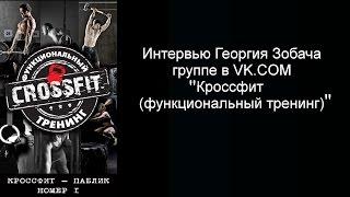 """Интервью Г. Зобача группе """"Кроссфит. Функциональный тренинг"""""""