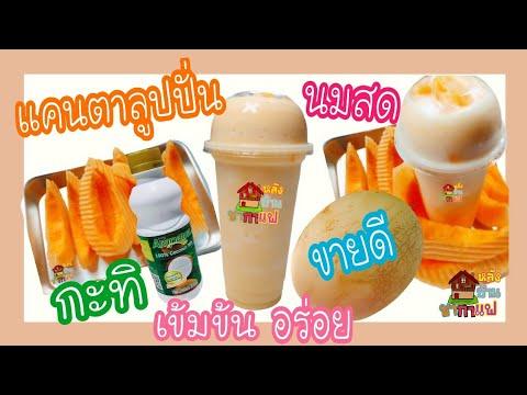 #วิธีทำแคนตาลูปปั่น#กะทิ#นมสด ผลไม้ปั่น#ทำกินได้ ทำขายรวย#สูตรน้ำสร้างอาชีพ.Ep.22#หลังบ้านชากาแฟ