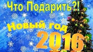 Что подарить на новый год 2016?! Идеи подарков детям и взрослым(Что подарить на новый год 2016?! Идеи подарков детям и взрослым. Поговорим о том, что лучше подарить на новый..., 2015-12-14T12:17:46.000Z)