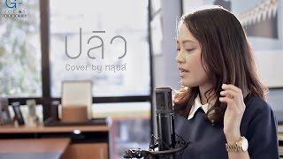 ปลิว (Away) - Ploychompoo (Jannine W) cover by หลุยส์