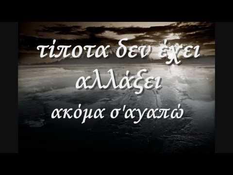 Giorgos Alkaios & Areti Ketime  -Ama den se do(with lyrics)