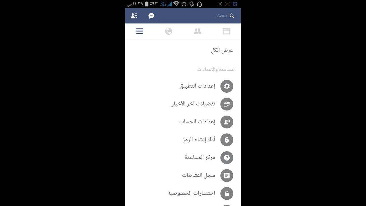 كيفية اغلاق حساب الفيس بوك عن طريق الهاتف المحمول