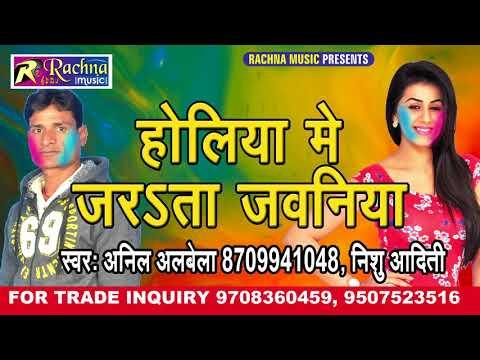 Anil Albela (2018) सबसे हिट होली गीत - Holiya Me Jarata Jawaniya - Bhojpuri Hit Holi -2018