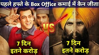 Tublight 1st Week & Kesari 1st Week Total Box Office Collection & Full Of Comparison