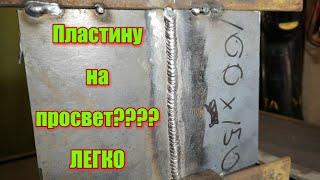 Правильная Сварка полуавтоматом корня шва и облицовки на просвет!!!