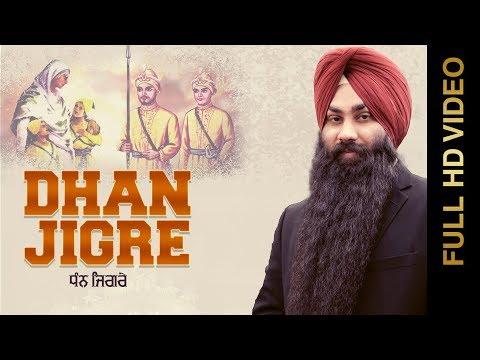 DHAN JIGRE (Full Video) | KULWINDER SINGH MAAN | New Punjabi Songs 2017