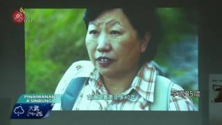 一輩子花了超過40年投入台灣原住民族文化歷史文化,和古道踏勘研究的作...