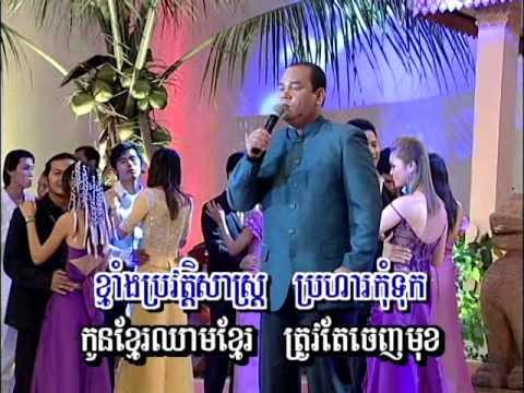 បណ្តាំឃ្លាំងមឿង/BonDam Klang Moeung.( Khmer Karaoke)