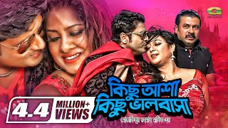 Kichu Asha Kichu Bhalobasha | Full Movie |  Moushumi |  Ferdous | Shabnur