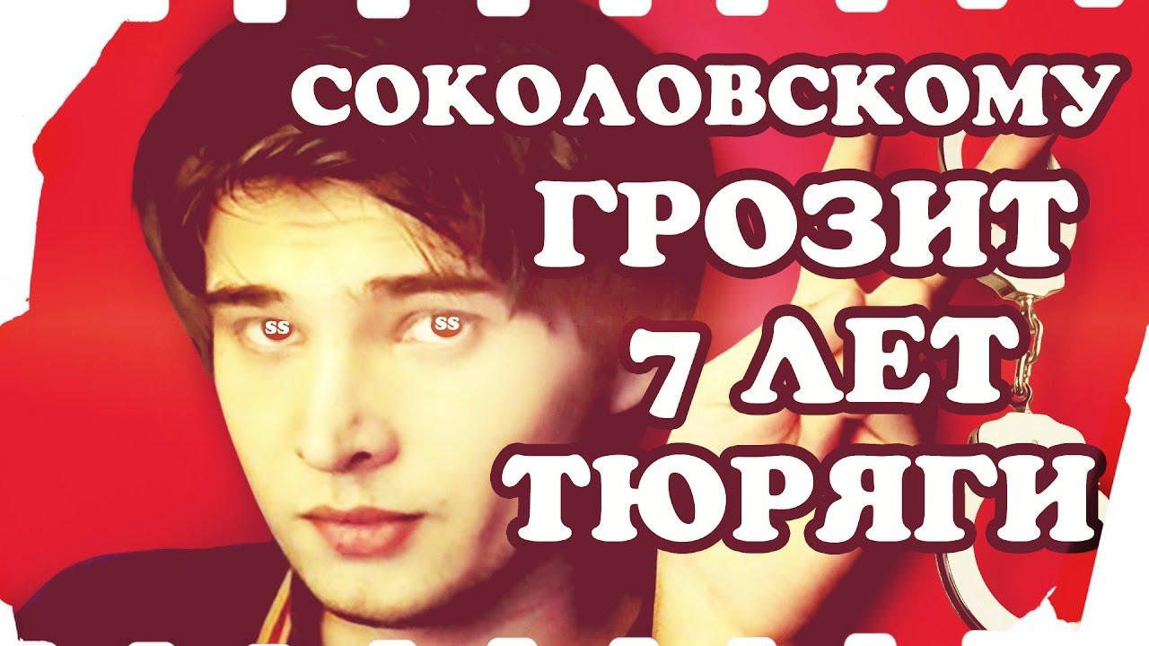 Соколовский - новый срок / ГРОЗИТ 7 ЛЕТ ТЮРЬМЫ