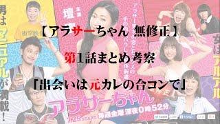 あの大人気原作漫画、 「アラサーちゃん 無修正」が、 TV東京により実写...