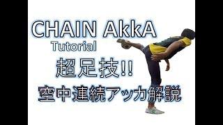 かっこいい超オススメ足技! 空中アッカを連続で! 【Chain AkkA】Street Soccer Skill