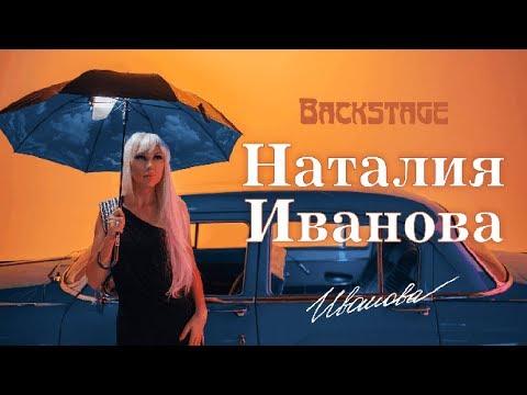"""BACKSTAGE: как снимали клип """"Найди Меня"""" - Наталия Иванова"""
